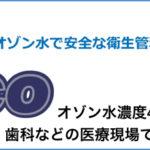 クイックオゾンピコ (直接電気分解式オゾン水)