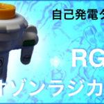 オゾンラジカルクラスター 家庭用オゾン水発生器