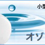 オゾン水生成器 家庭用 洗濯機