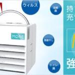 オゾンエアー モアー MR-1 家庭用オゾン脱臭器