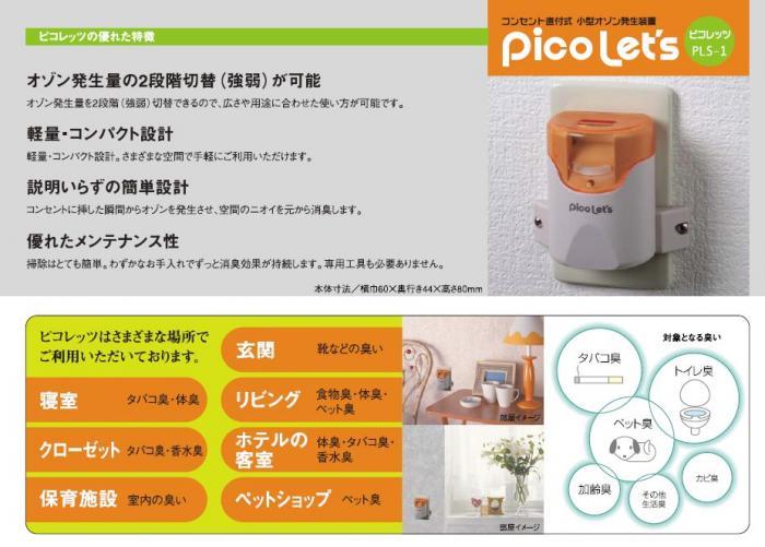 トイレ 汚物処理室 小部屋 除菌・脱臭