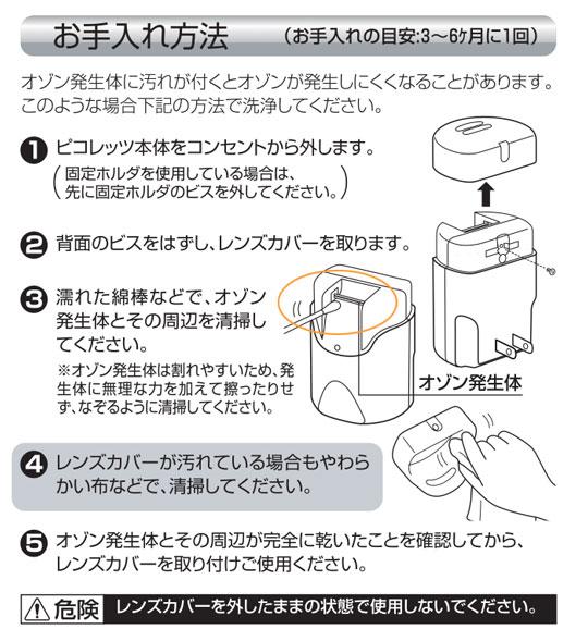 ピコレッツ メンテンナンス方法 フィルター交換不要な空気清浄機