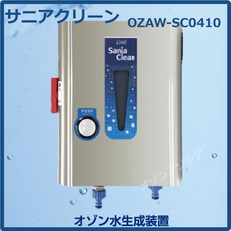 サニアクリーン SC-0410