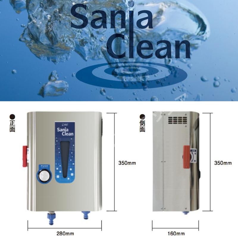 オゾン水装置の特徴 サニアクリーン SC-0410