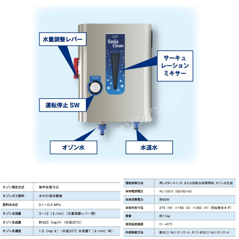 オゾン水オプション部材 サニアクリーン SC-0410