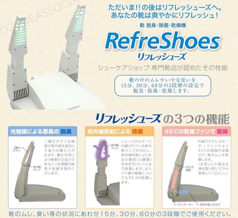 足の臭い対策 靴除菌脱臭